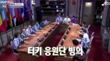 Video:kore-televizyonunda-milli-takim-tezahuratlari